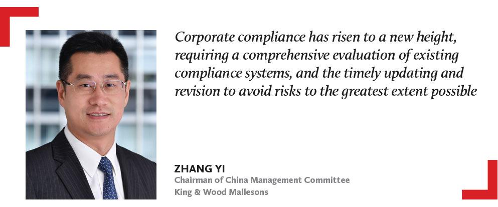 张毅-ZHANG-YI-金杜律师事务所中国管委会主席-Chairman-of-China-Management-Committee-King-&-Wood-Mallesons