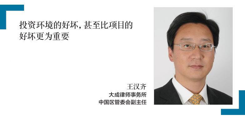 1-王汉齐-MICHAEL-WANG-大成律师事务所-中国区管委会副主任-Vice-Chairman-of-China-Management-Committee-Dentons