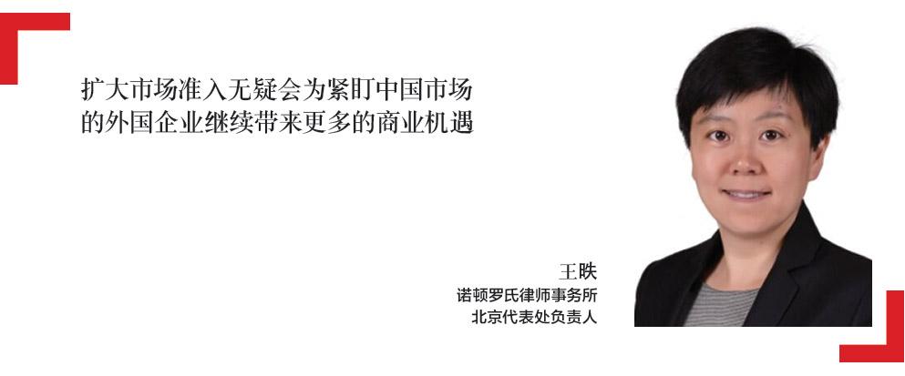 1-王昳-WANG-YI-诺顿罗氏律师事务所-北京代表处负责人-Head-of-Beijing-Office-Norton-Rose-Fulbright