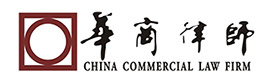 China-Commercial-Law-Firm