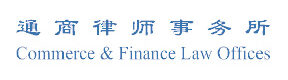 Commerce-&-Finance-Law-Offices-通商律师事务所