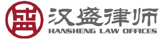 Hansheng-Law-Offices-汉盛律师事务所