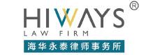 Hiways-Law-FIrm-海华永泰律师事务所-1