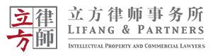 Lifang-&-partners-立方律师事务所-2