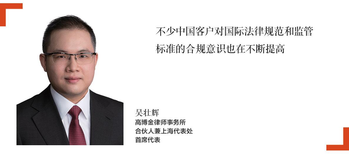 1-吴壮辉-SHAUN-WU-高博金律师事务所-律师,上海-Lawyer-Kobre-&-Kim-Shanghai