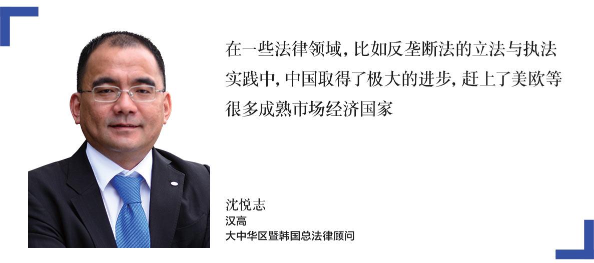 1-沈悦志-Victor-Shen-汉高大中华区暨韩国总法律顾问-Chief-Legal-Counsel,-Henkel-Greater-China-&-Korea