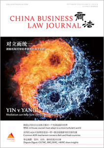 China-Business-Law-Journal-1809