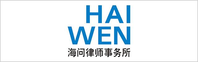Haiwen & Partners 2019