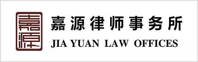 Jia Yuan Law Offices 2019