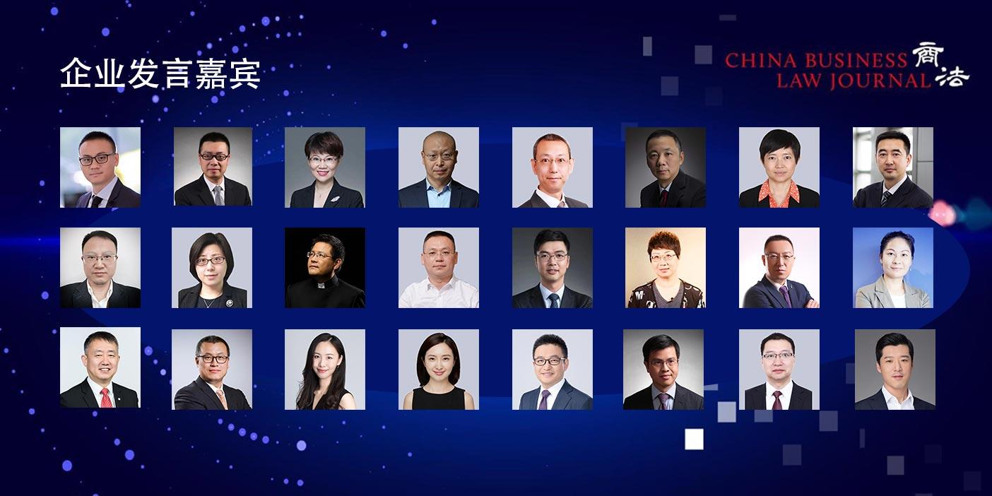 2019年CBLJ高峰论坛-CBLJ-Forum-inhouse-counsel 企业法务