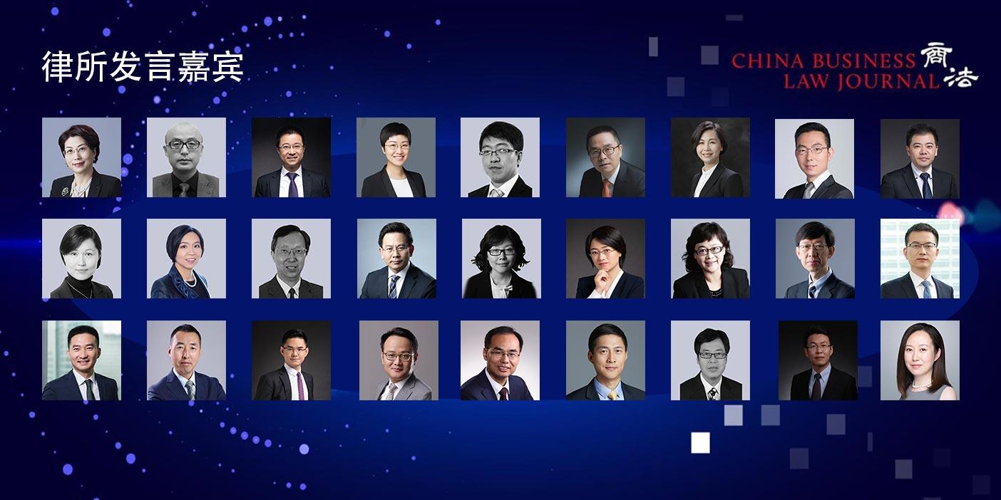 2019年CBLJ高峰论坛-CBLJ-Forum-lawyers 律师