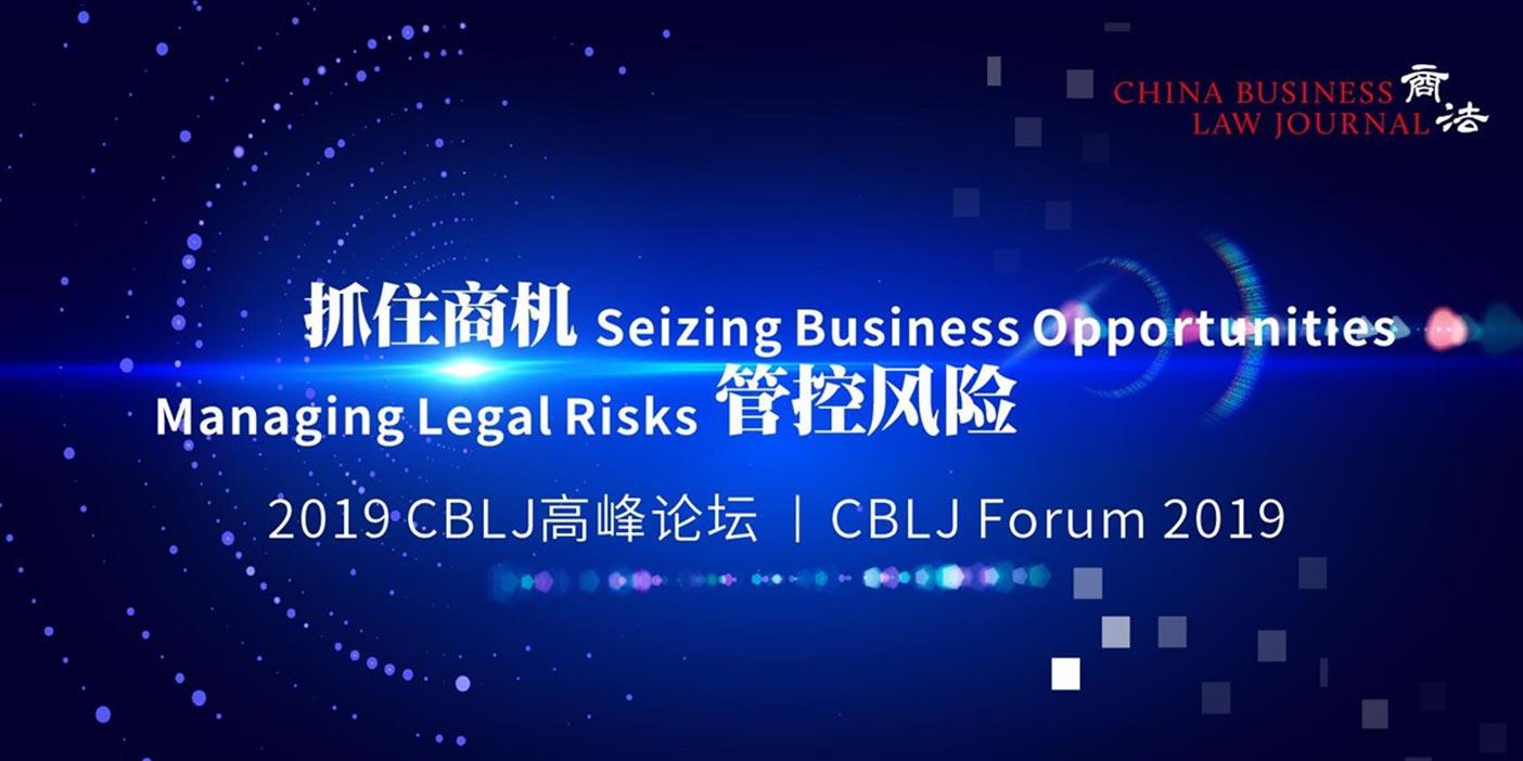 2019年CBLJ高峰论坛-CBLJ-Forum