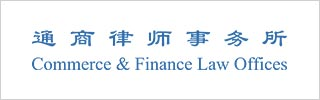 Commerce-&-Finance-Law-Offices 通商律师事务所
