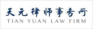 Tian-Yuan-Law-Firm-天元律师事务所
