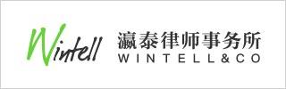 Wintell-瀛泰律师事务所