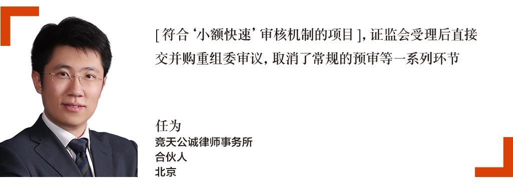 任为-Ren-Wei-竞天公诚律师事务所-合伙人,北京-Partner-Jingtian-&-Gongcheng-Beijing-CN
