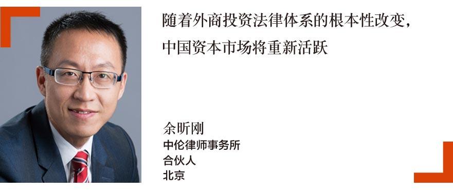 余昕刚-Yu-Xingang-中伦律师事务所-合伙人,北京-Partner-Zhong-Lun-Law-Firm-Beijing-CN
