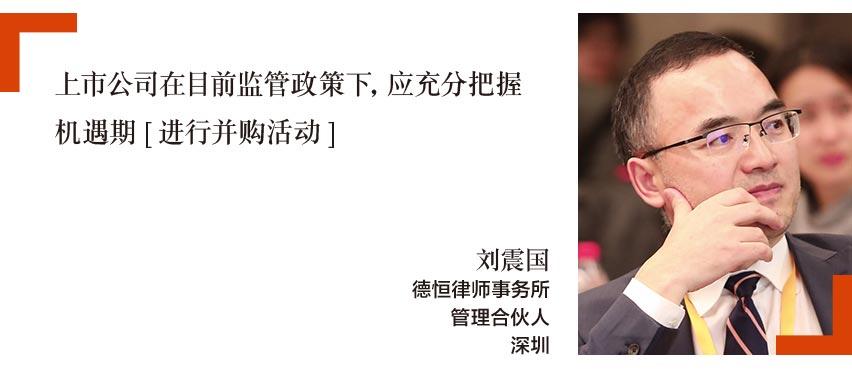 刘震国-Sam-Liu-德恒律师事务所-管理合伙人,深圳-Managing-Partner-DeHeng-Law-Offices-Shenzhen-CN