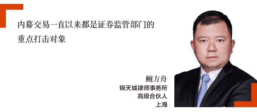 鲍方舟-Ark-Bao-锦天城律师事务所-高级合伙人,上海-Senior-Partner-AllBright-Law-Offices-Shanghai-CN
