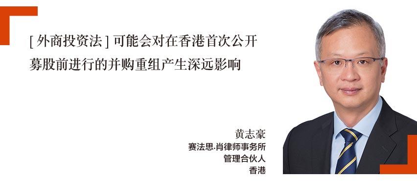 黄志豪-Raymond-Wong-赛法思·肖律师事务所-管理合伙人,香港-Managing-Partner-Seyfarth-Shaw-Hong-Kong-CN