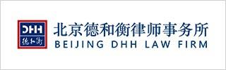 Beijing DHH Law Firm 2019