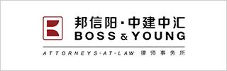 Boss-&-Young-邦信阳中建中汇律师事务所