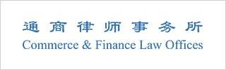 Commerce & Finance 2019