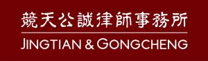 Shen Minquan Gu Lingni Jingtian & Gongcheng employment contract