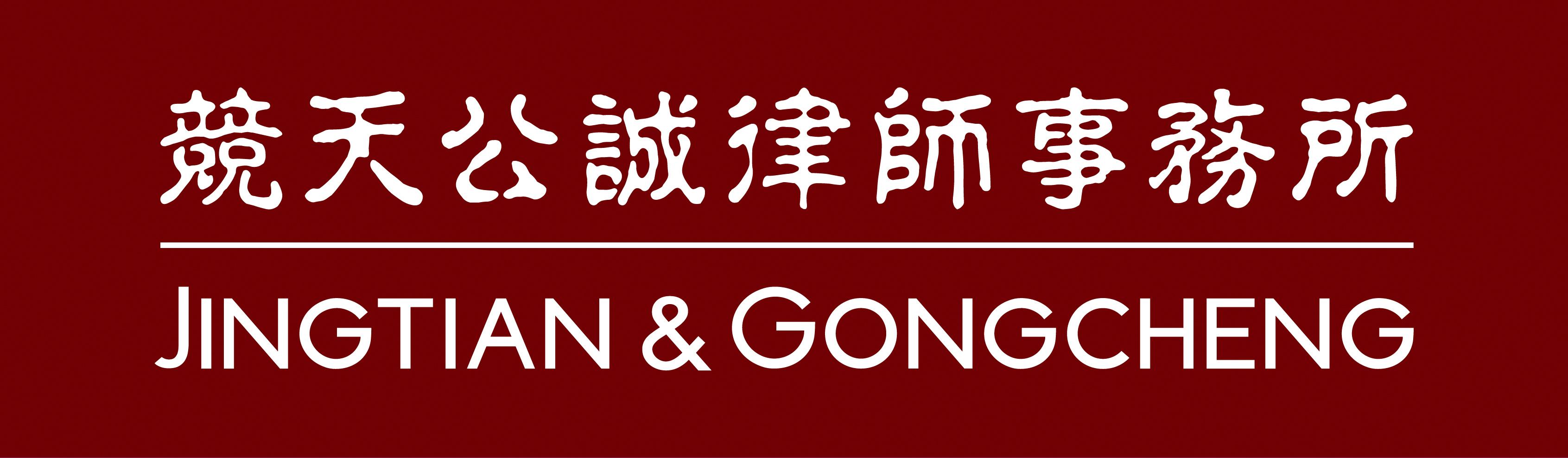 Jingtian-Gongcheng