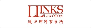 Llinks Law Offices 2019