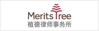 Merits & Tree Law Offices 2019