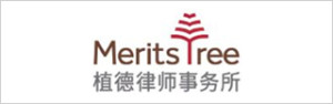 Merits-&-Tree-Law-Offices-植德律师事务所