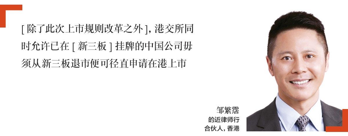 Ronny-Chow-邹繁霑-的近律师行-合伙人,香港-Partner-Deacons-Hong-Kong
