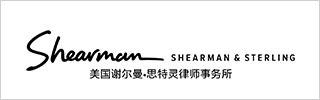 Shearman & Sterling 2019