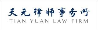Tian Yuan Law Firm 2019