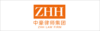 ZHH Law Firm 2019