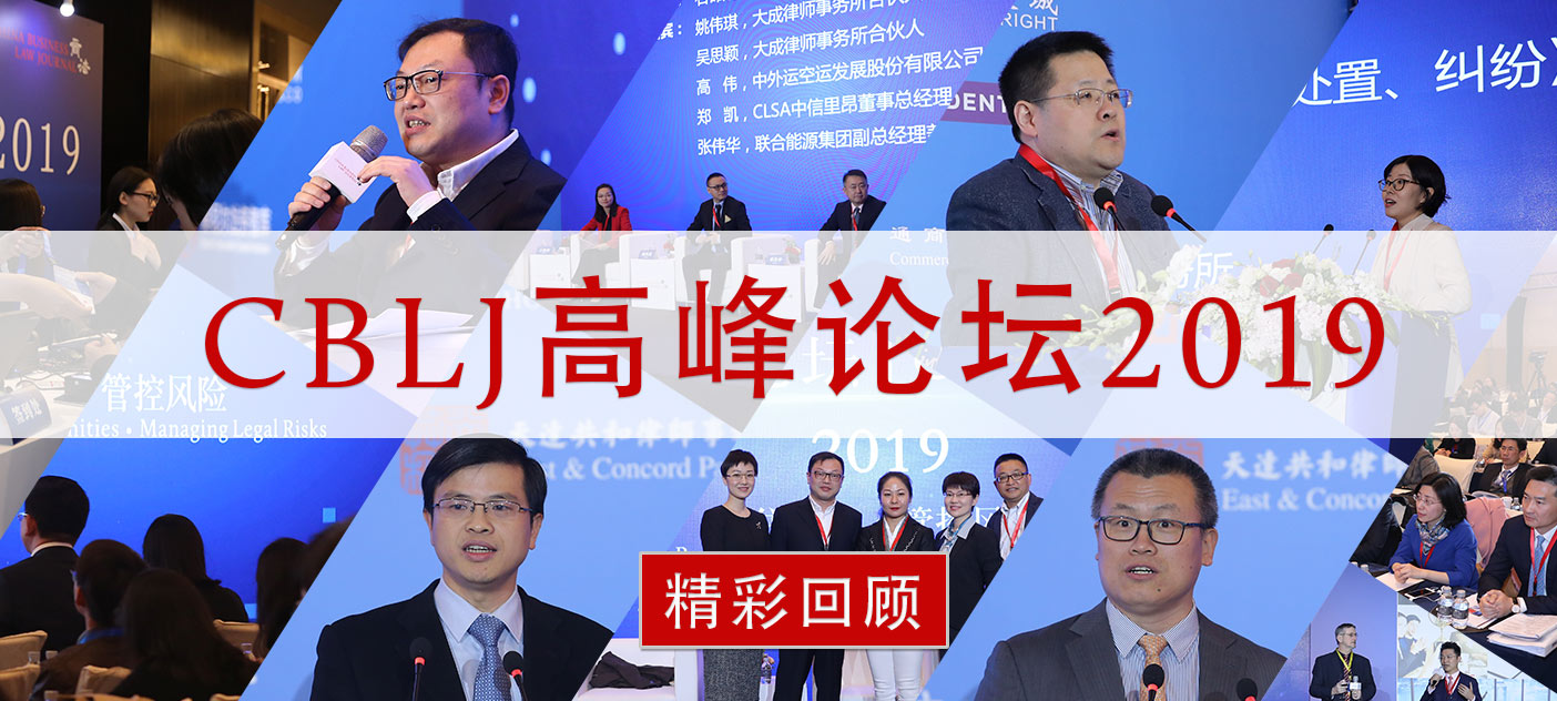 CBLJ-Beijing-Forum-商法高峰论坛-2019-Review-slim