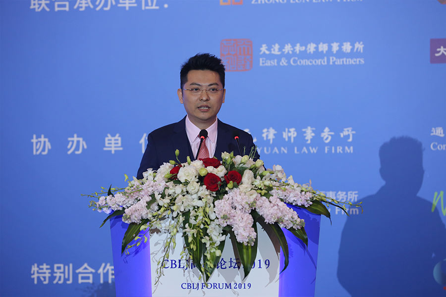 CBLJ-Beijing-Forum-商法高峰论坛-2019-010