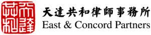 天达共和律师事务所-East-&-Concord-Partners