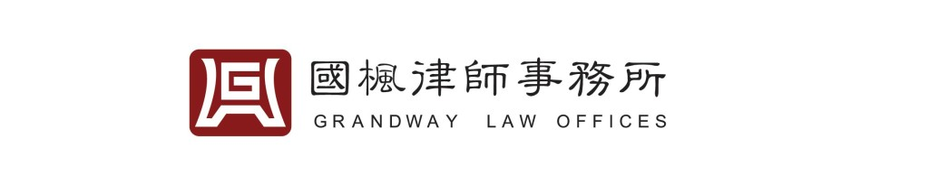 Sun Lin Grandway Law Offices capital reserve