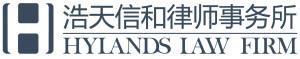 Hylands Logo 2014