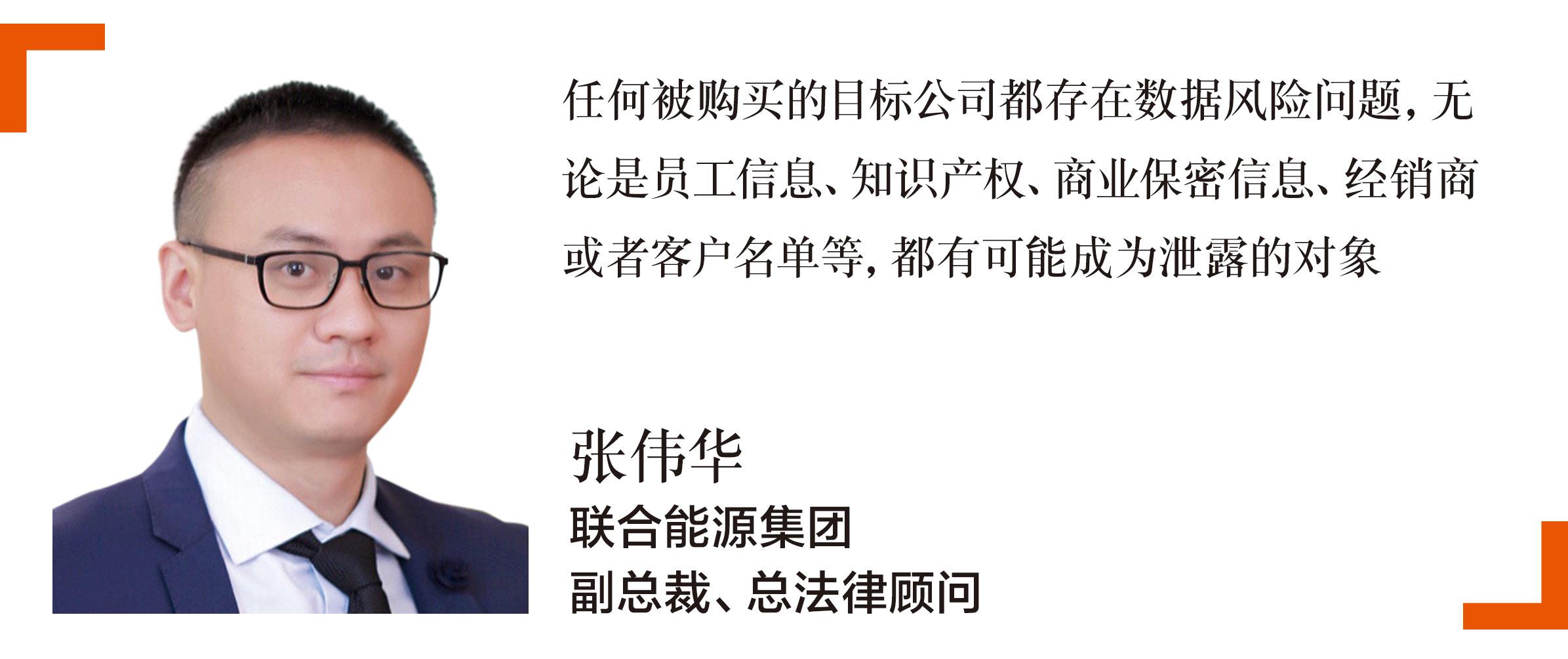 联合能源集团副总裁及总法律顾问张伟华-Leslie-Zhang-is-the-vice-president-and-general-counsel-at-United-Energy-Group