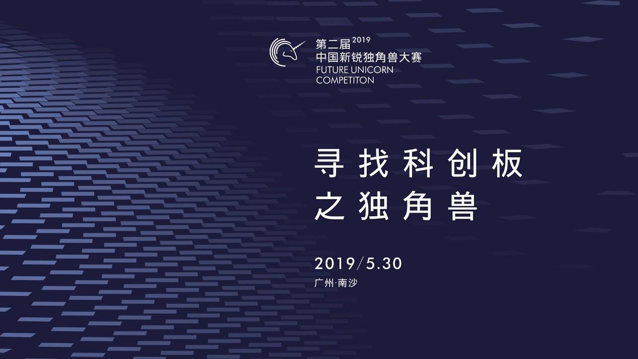 2019(第二届)中国新锐独角兽大赛——寻找科创板之独角兽(