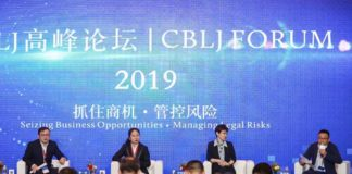 CBLJ高峰论坛2019:欧盟GDPR在中国 薛颖、 徐晨、申晓雨、陈水海