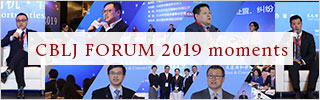 CBLJ-Beijing-Forum-商法高峰论坛-2019-Review-ad-en
