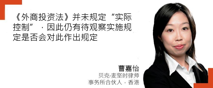 曹嘉怡-贝克·麦坚时律师-事务所合伙人-香港
