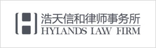 Hylands-Law-Firm