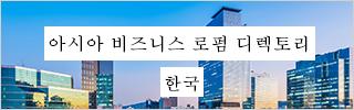 아시아 비즈니스 로펌 디렉토리 – 한국 Korean-Law-Firms Directory
