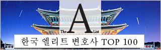 Korean-Top-Lawyer-한국-엘리트-변호사-Top100