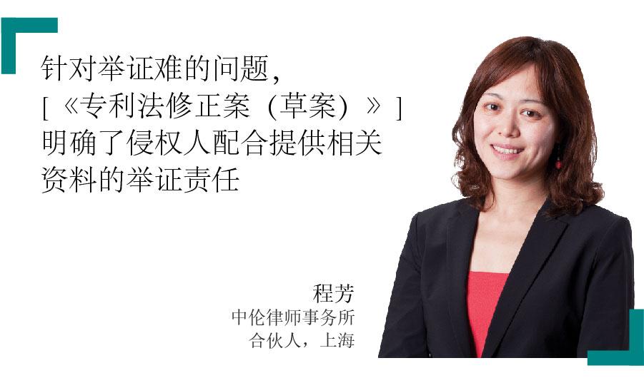 程芳 Helen Cheng 中伦律师事务所 合伙人,上海